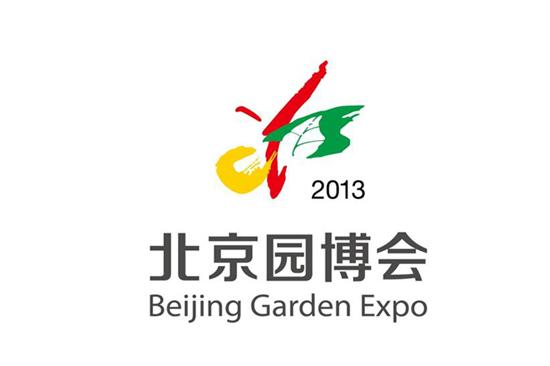 """2013年5月18日至11月18日,第九届中国(北京)国际园林博览会(简称""""图片"""