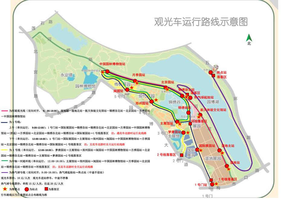 北京园博会游览图