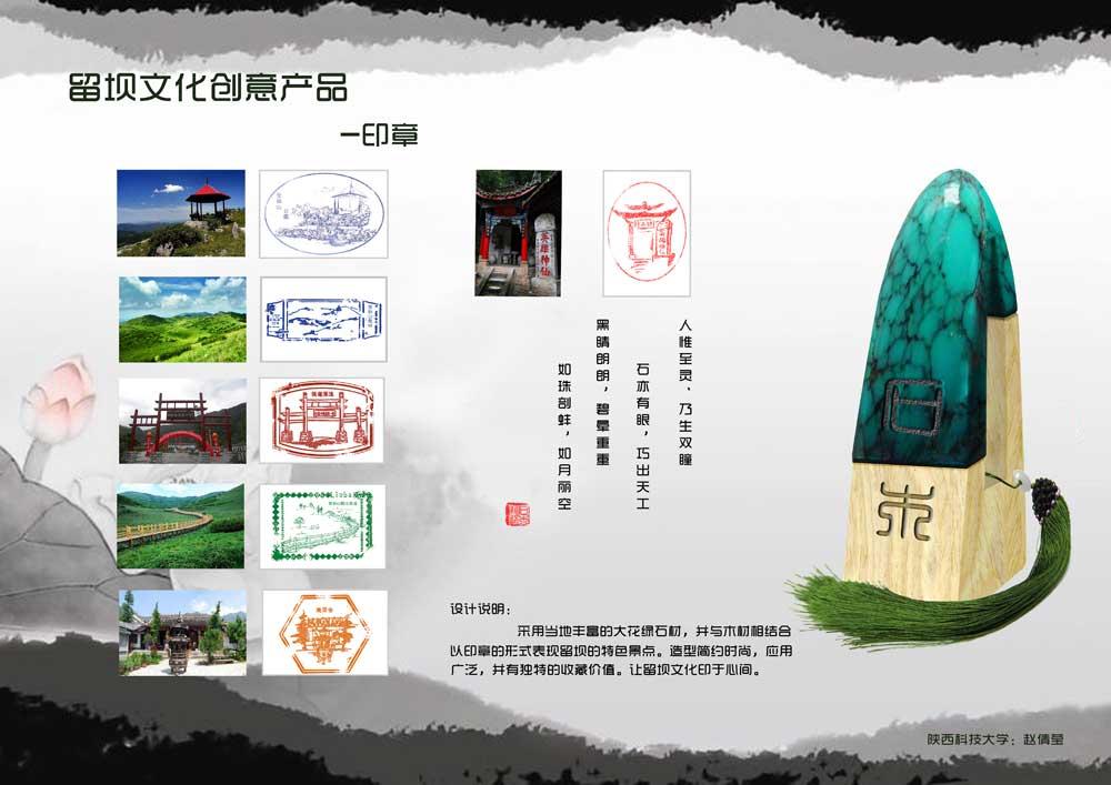 作品-活动-留坝旅游商品创意设计大赛初选入围设计图片
