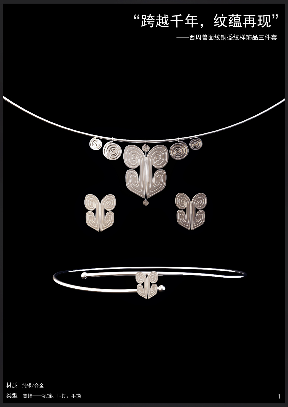本纹饰作品设计以项链,耳钉,手镯视频三件套作为载体,是因为女性饰品