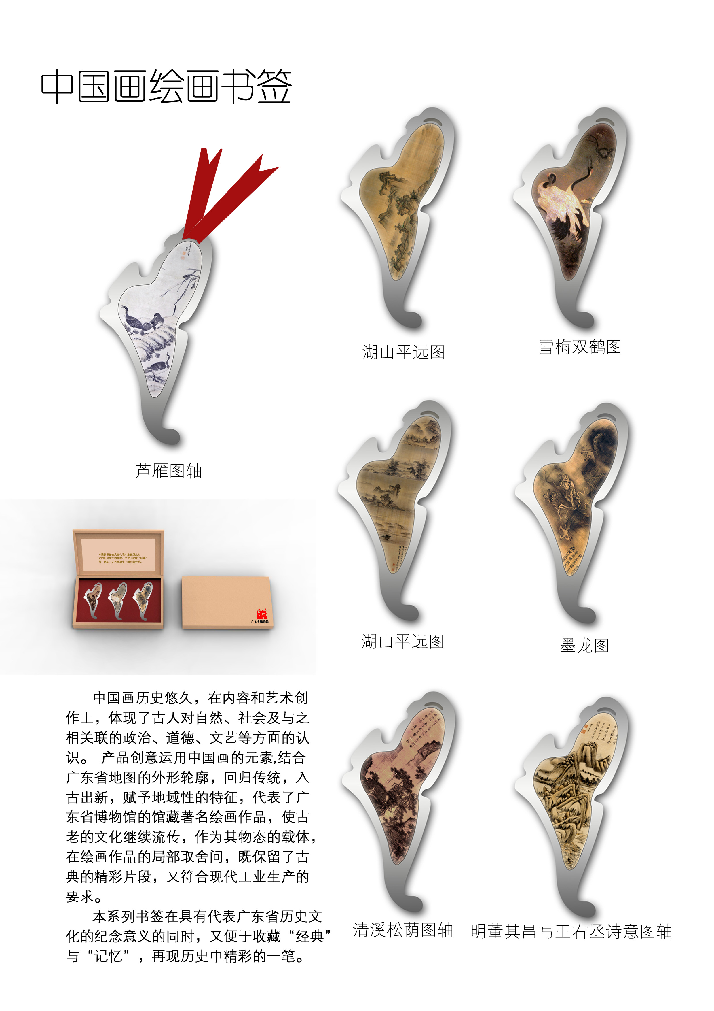 基于中国传统文化观产品设计的价值分析