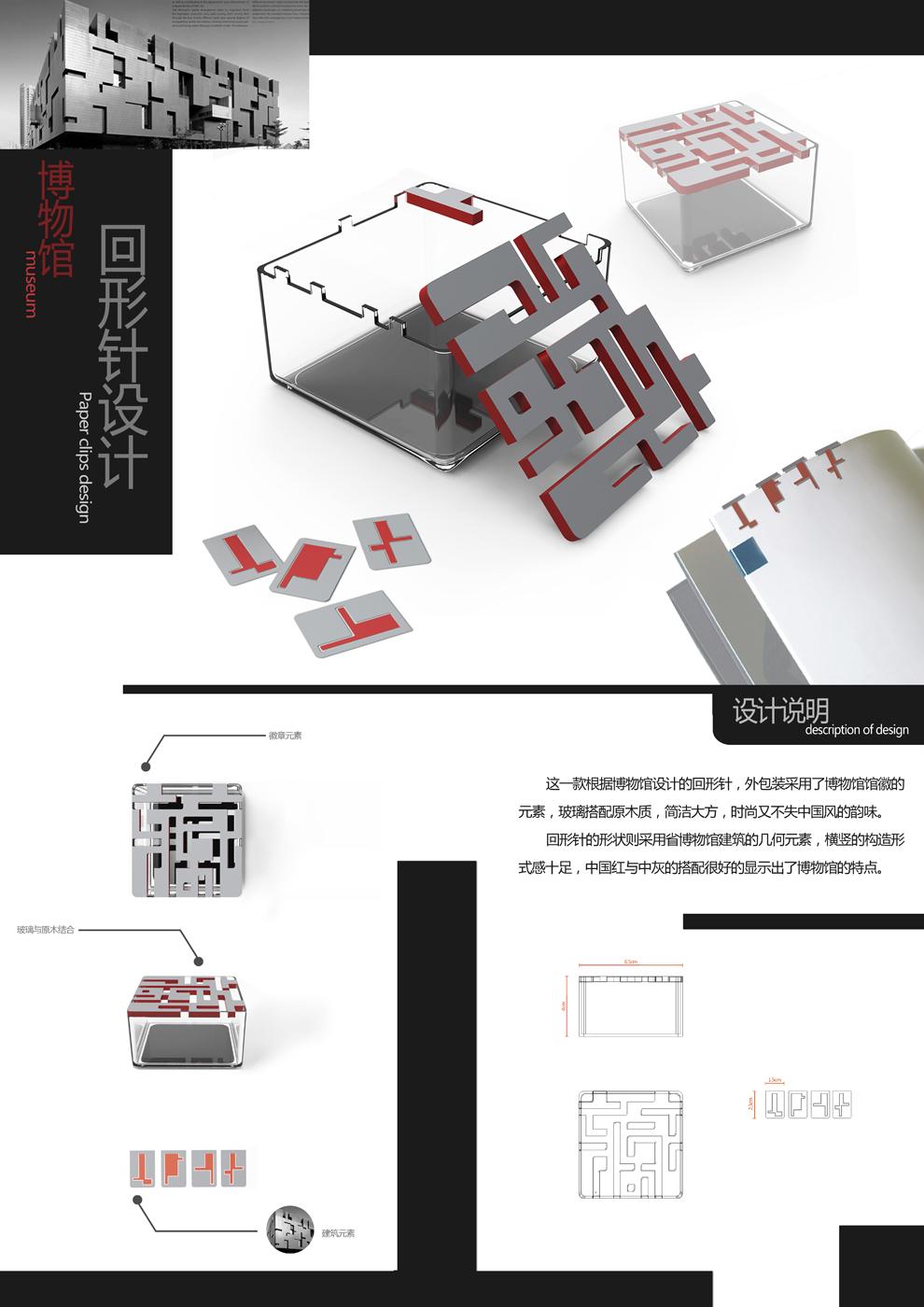 首届广东省博物馆文化产品创意设计大赛入围设计作品公示