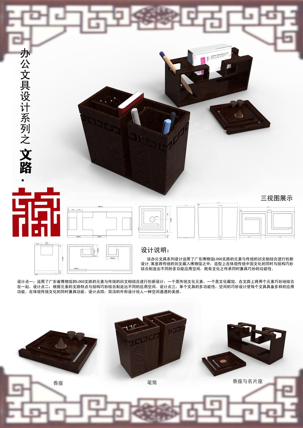 首届广东省博物馆文化产品创意设计大赛入围设计作品公示图片