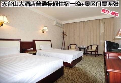 酒店位于天台山风景区内,休闲又避暑.
