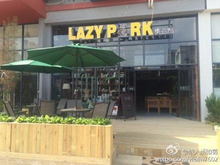 红坊创意园开了不少店,lazy park慢生活又一家韩式咖啡馆兼杂货衣物铺