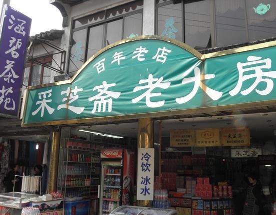 吃苏州小吃一条街山塘街
