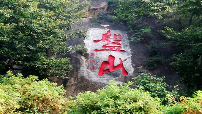 爬长城登盘山 天津蓟县最美秋天 自然清肺两日之旅