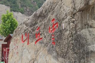 寻中和文化 探养生奥秘 临汾云丘山生态游