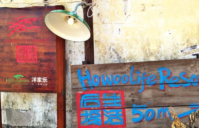 莫干山撷香拾翠湖州攻略坚守幽思_新市模式\寄情天天塔古镇攻略防图片