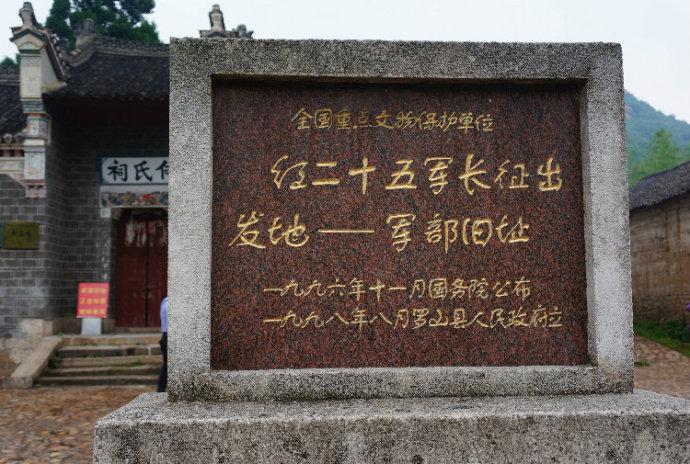 里,有旅游公路与鸡公山相连,已经开通的京珠高速公路从何家冲周边穿过