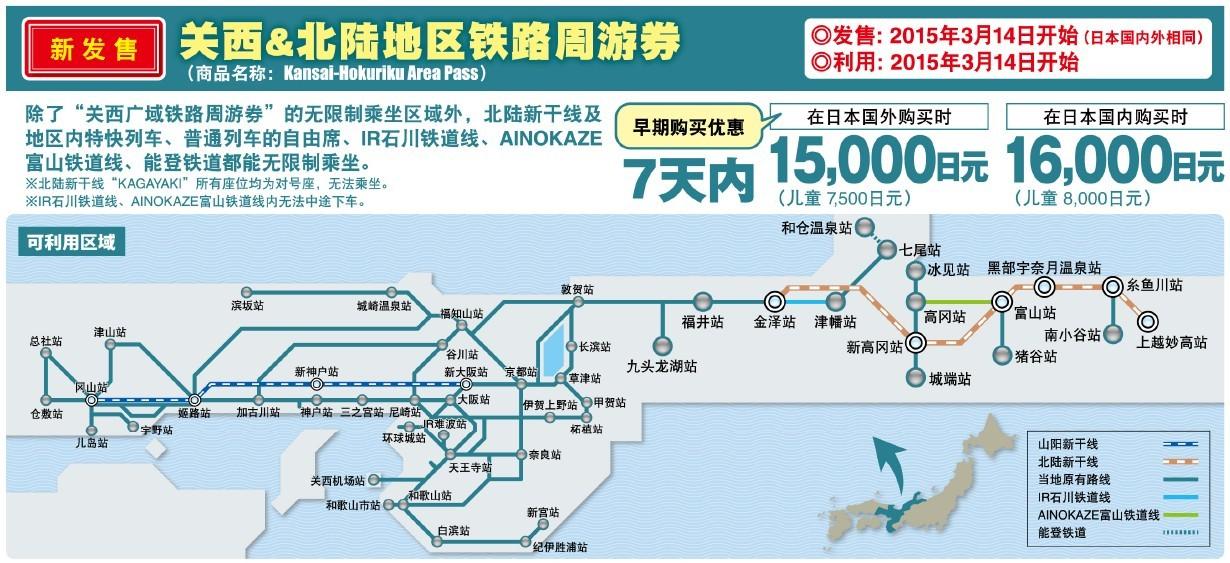 日本关西深度纵览 享受大自然的赠予_日本攻略