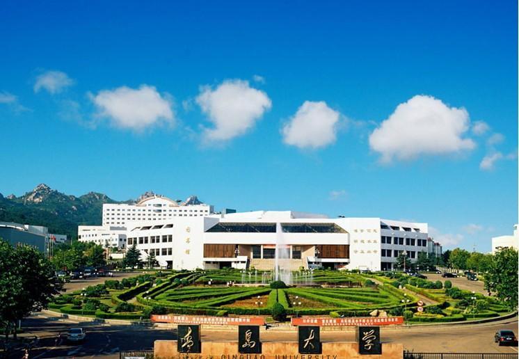 青岛大学是一所具有丰厚文化底蕴和