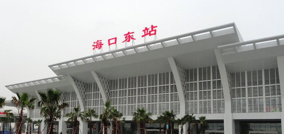 海口火车东站