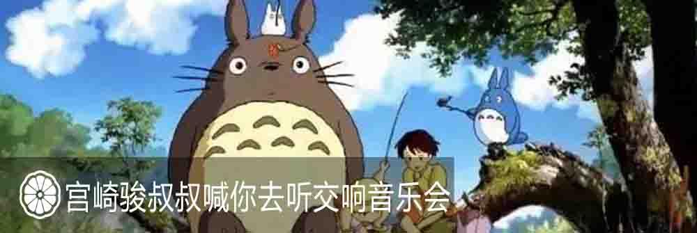 宫崎骏喊你听音乐会