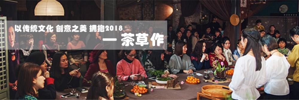 888大奖娱乐城_茶草作