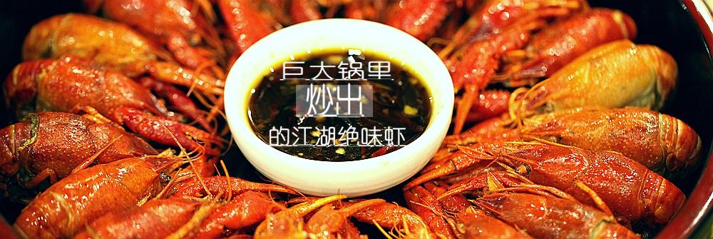 有间虾铺里的绝味虾