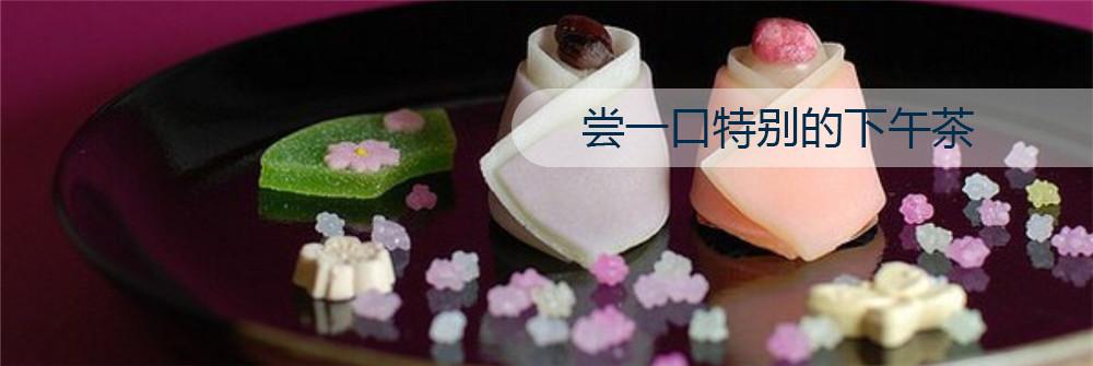 日式和菓子盛宴