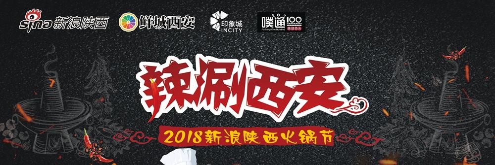 辣涮西安火锅节