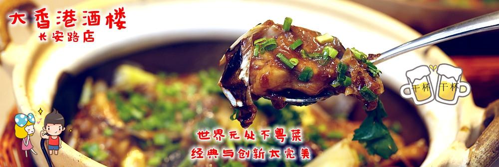 西安粤菜中的扛把子