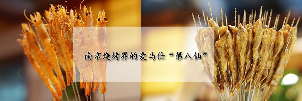 南京烧烤界的爱马仕