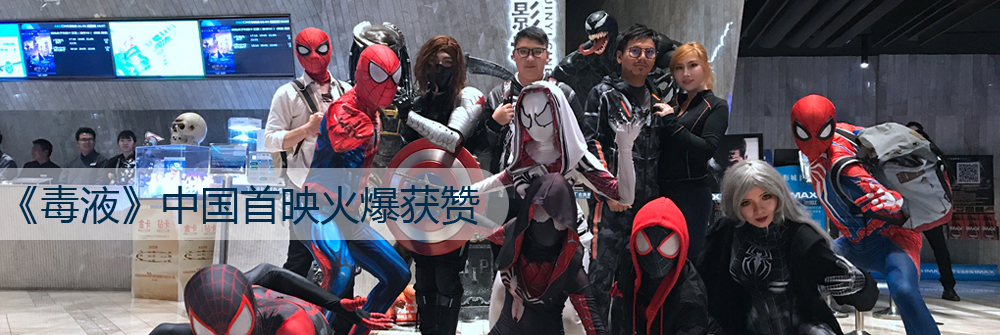《毒液》中国首映