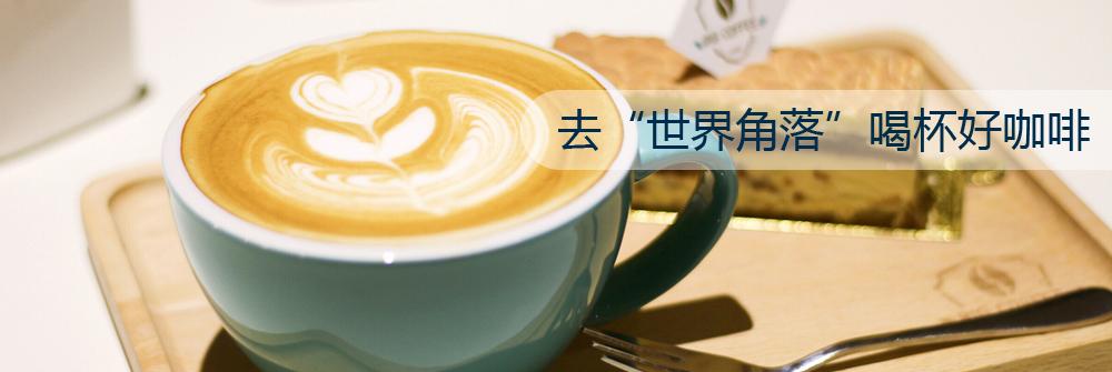 去世界角落喝杯好咖啡