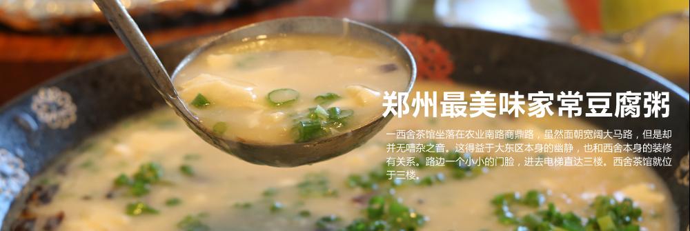 郑州美味家常豆腐粥