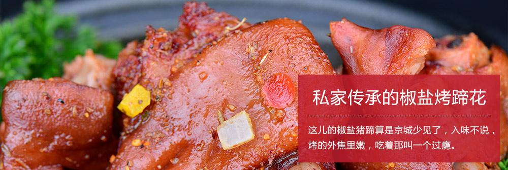 椒盐猪蹄和养颜炖锅