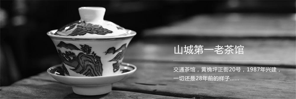 将逝去的山城老茶馆