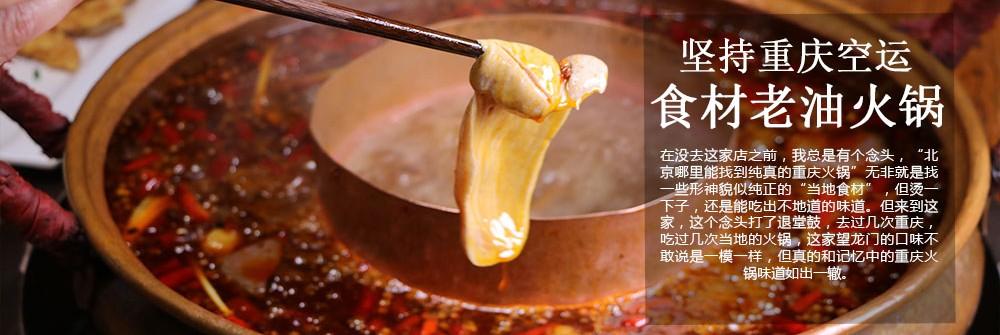 重庆空运食材老油火锅