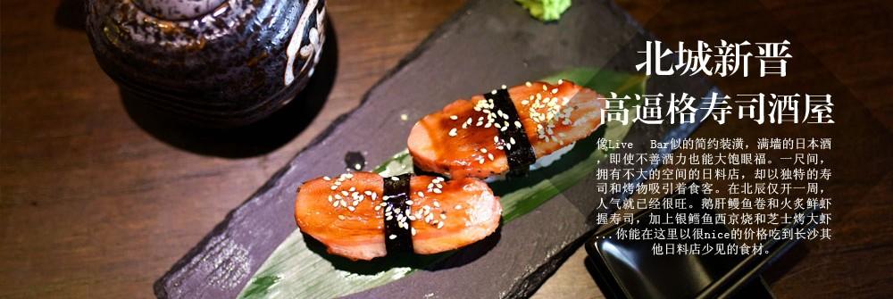 一尺间寿司酒屋