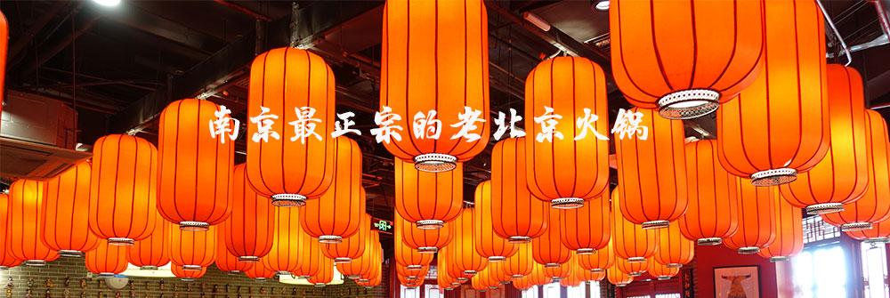 南京最正宗老北京火锅