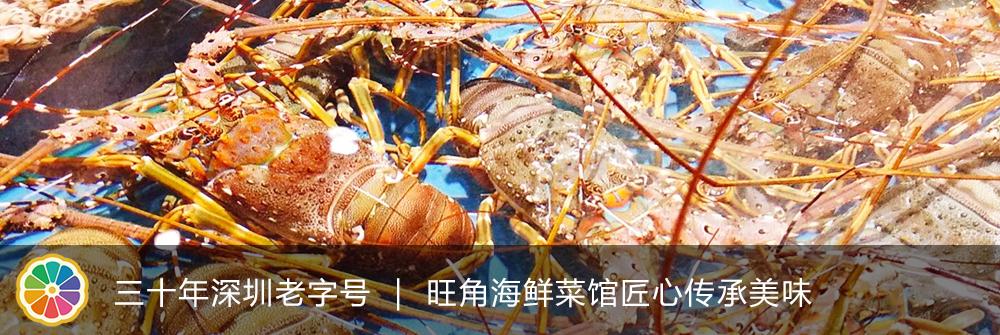 旺角海鲜匠心传承美味