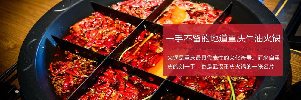 地道重庆牛油火锅
