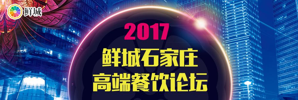 2017鲜城年度盛典