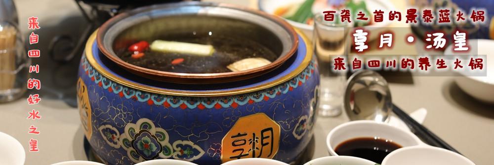 百瓷之首的景泰蓝火锅