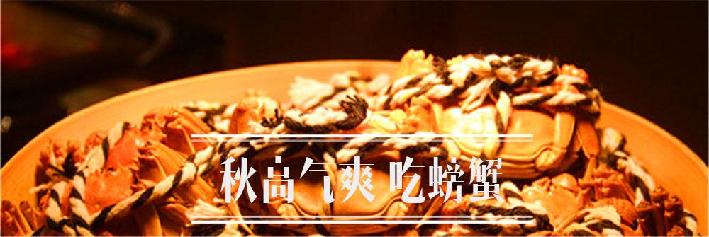 秋高气爽 吃螃蟹