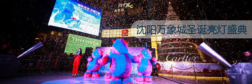 万象城圣诞亮灯盛典