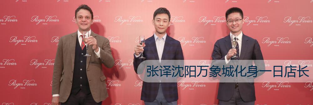 888大奖娱乐城_张译一日店长