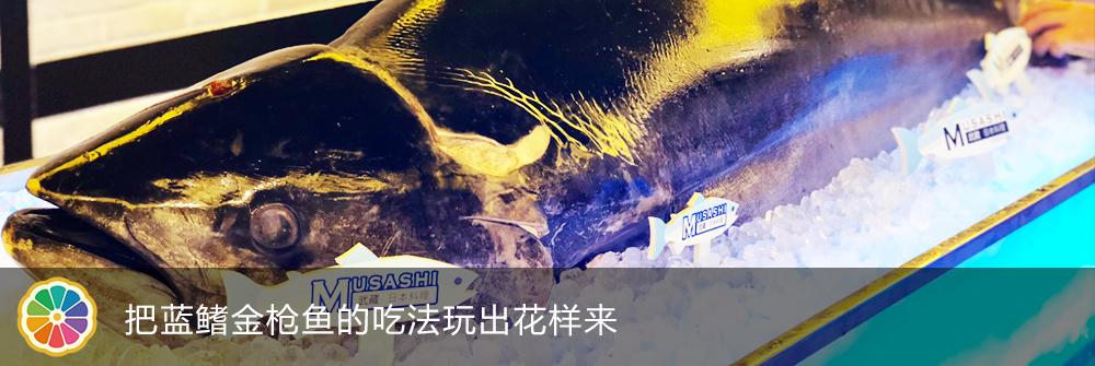 蓝鳍金枪鱼 吃出花样