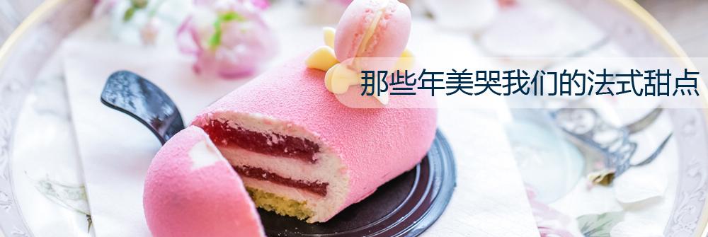 美哭我们的法式甜点
