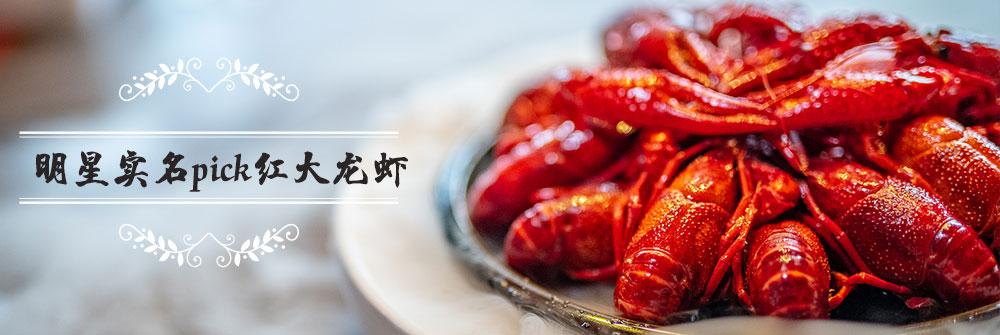 实名pick红大龙虾