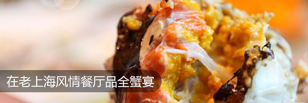 老上海餐厅品全蟹宴