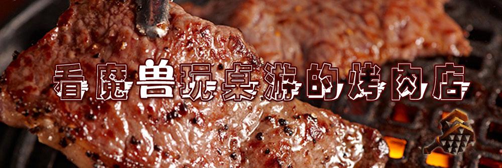 看魔兽玩桌游的烤肉店
