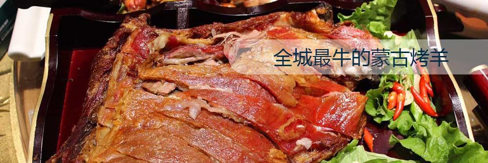 全城最牛的蒙古烤羊