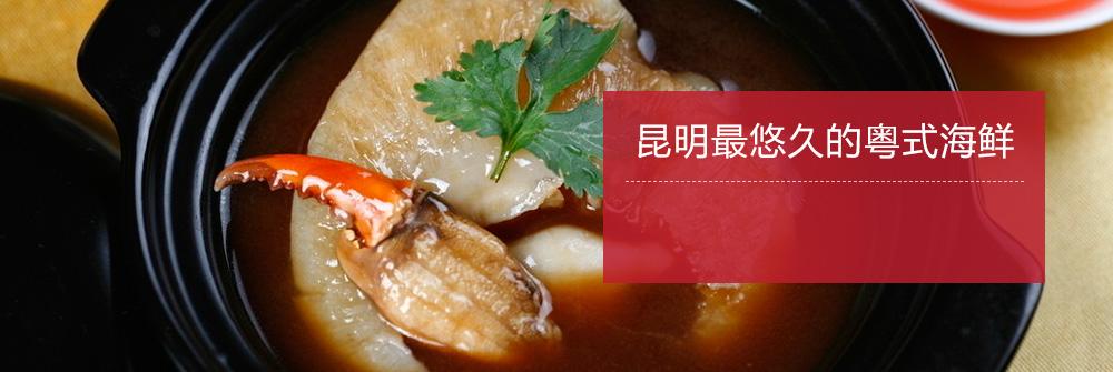 历史最悠久的粤式海鲜