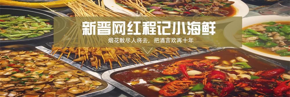 九江最好吃程记小海鲜