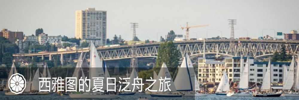 西雅图的夏日泛舟之旅