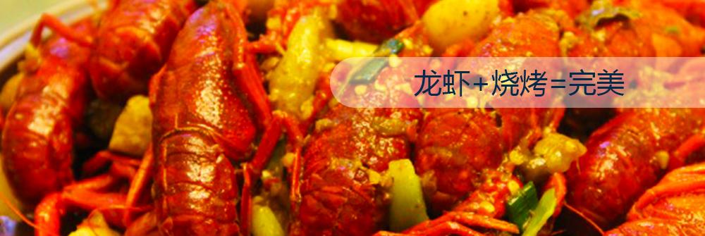 龙虾+烧烤=完美
