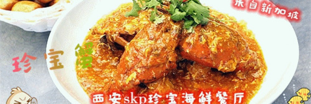 珍宝海鲜国宴级螃蟹